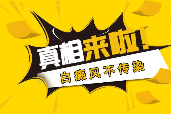 南京专业的白癜风医院,白癜风会在人群中传染吗?