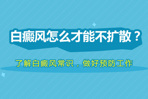 湘潭白癜风如何才能不扩散?