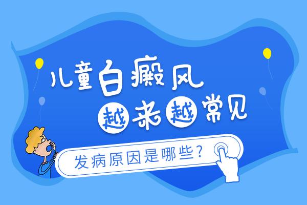 南京白癜风医院正规吗,孩子为什么会患白癜风?