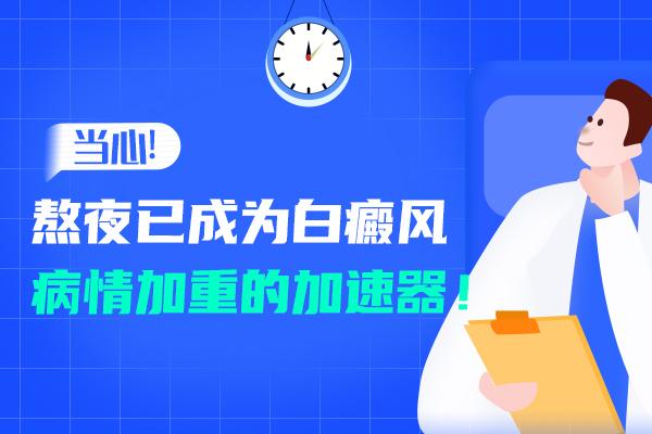 为什么睡眠不足会导致白癜风疾病?