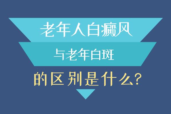 中老年人白癜风有什么特点?