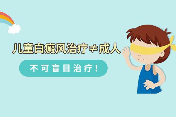 儿童白癜风该怎么治疗?