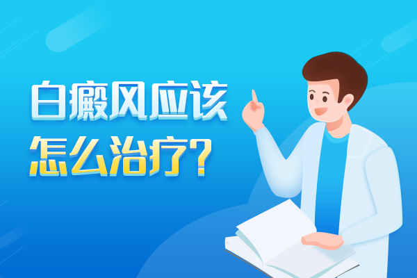 手指患上白癜风应该怎样治疗?