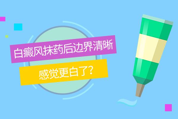 在擦药期间白癜风起小疙瘩的原因是什么?