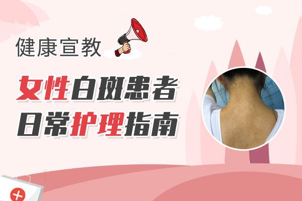 苏州有没有白癜风医院,女性朋友应该怎么护理皮肤?