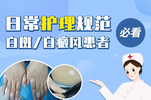 手部患白癜风应该注意些什么?