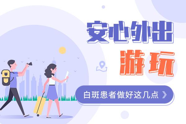 春节出游白癜风患者要注意什么?