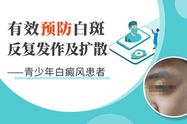 白癜风患者预防病情反复该怎么做